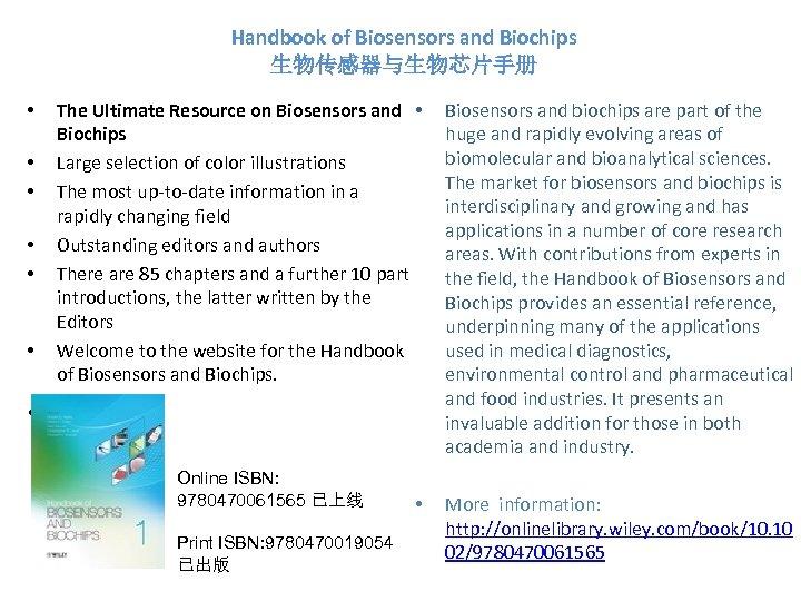 Handbook of Biosensors and Biochips 生物传感器与生物芯片手册 • • • The Ultimate Resource on Biosensors