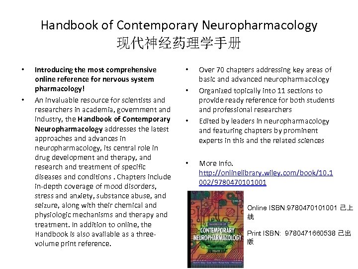 Handbook of Contemporary Neuropharmacology 现代神经药理学手册 • • Introducing the most comprehensive online reference for