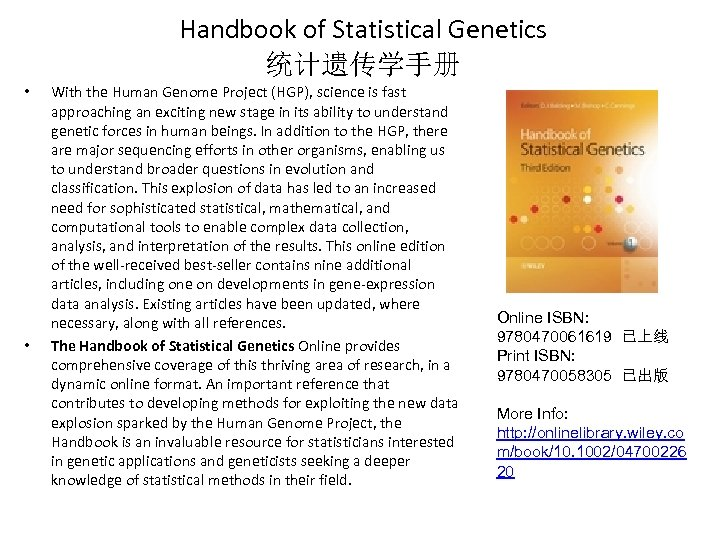Handbook of Statistical Genetics 统计遗传学手册 • • With the Human Genome Project (HGP), science