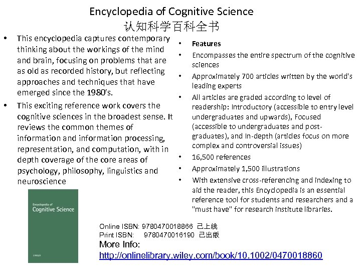 Encyclopedia of Cognitive Science 认知科学百科全书 • • This encyclopedia captures contemporary thinking about the