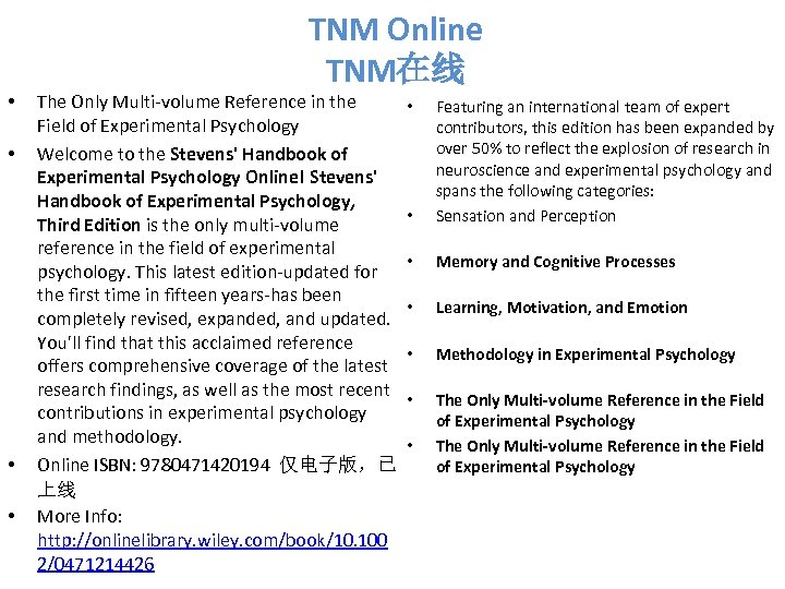 • • TNM Online TNM在线 The Only Multi-volume Reference in the Field of