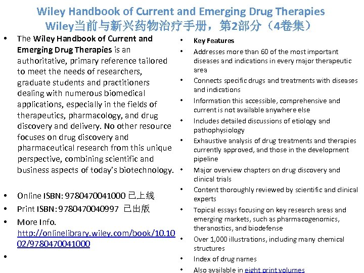 Wiley Handbook of Current and Emerging Drug Therapies Wiley当前与新兴药物治疗手册,第 2部分(4卷集) • The Wiley Handbook