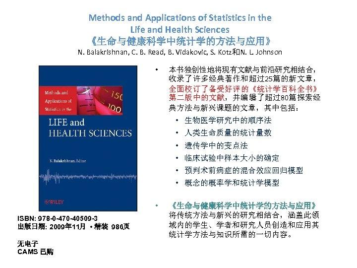 Methods and Applications of Statistics in the Life and Health Sciences 《生命与健康科学中统计学的方法与应用》 N. Balakrishnan,