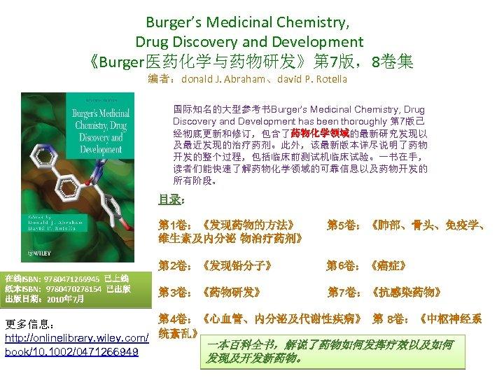 Burger's Medicinal Chemistry, Drug Discovery and Development 《Burger医药化学与药物研发》第 7版,8卷集 编者:donald J. Abraham、david P. Rotella