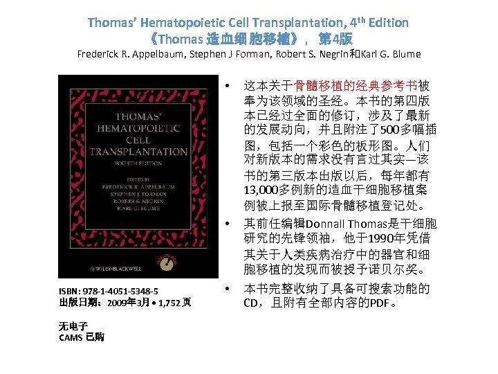Thomas' Hematopoietic Cell Transplantation, 4 th Edition 《Thomas 造血细 胞移植》,第 4版 Frederick R. Appelbaum,