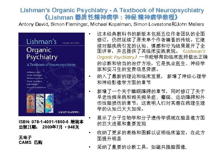 Lishman's Organic Psychiatry - A Textbook of Neuropsychiatry 《Lishman 器质 性精神病学:神经 精神病学教程》 Antony David,
