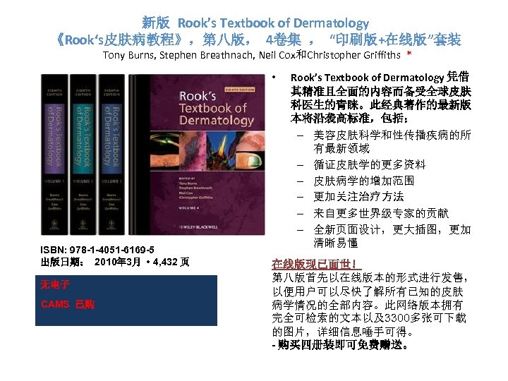 """新版 Rook's Textbook of Dermatology 《Rook's皮肤病教程》,第八版, 4卷集 , """"印刷版+在线版""""套装 Tony Burns, Stephen Breathnach, Neil"""