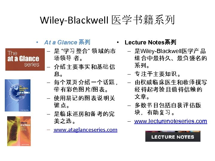 "Wiley-Blackwell 医学书籍系列 • At a Glance 系列 • – 是 ""学习 整合"" 领 域的市"