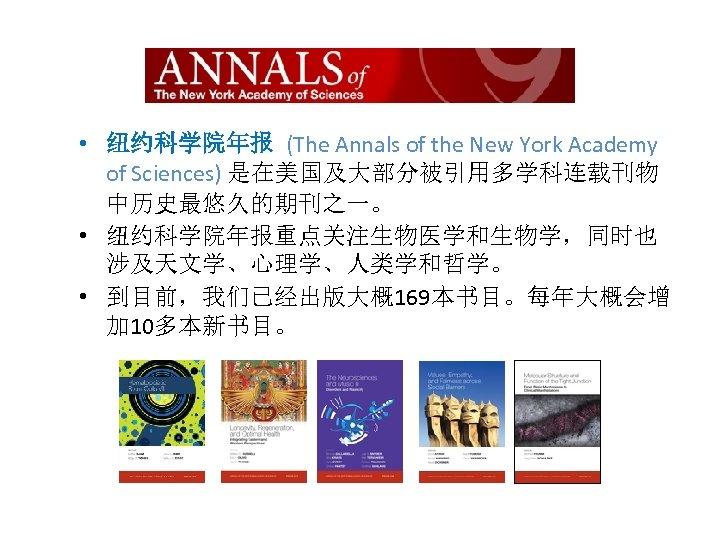 • 纽约科学院年报 (The Annals of the New York Academy of Sciences) 是在美国及大部分被引用多学科连载刊物 中历史最悠久的期刊之一。