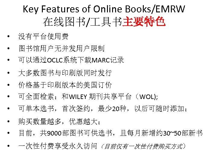 Key Features of Online Books/EMRW 在线图书/ 具书主要特色 • 没有平台使用费 • 图书馆用户无并发用户限制 • 可以通过OCLC系统下载MARC记录 •