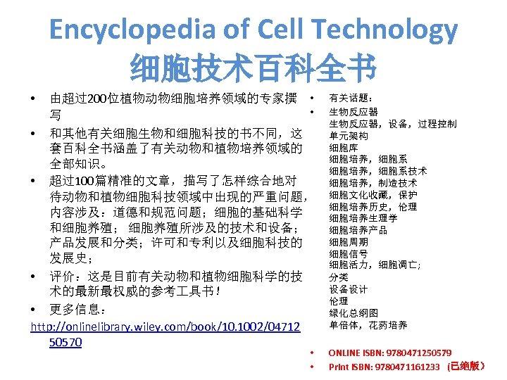 Encyclopedia of Cell Technology 细胞技术百科全书 • 由超过200位植物动物细胞培养领域的专家撰 • • 写 • 和其他有关细胞生物和细胞科技的书不同,这 套百科全书涵盖了有关动物和植物培养领域的 全部知识。