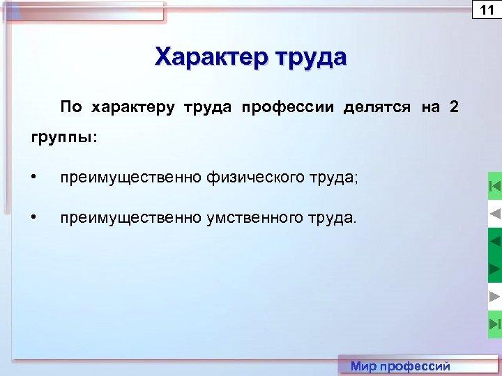11 Характер труда По характеру труда профессии делятся на 2 группы: • преимущественно физического
