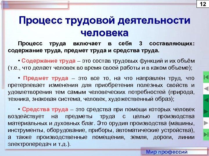 12 Процесс трудовой деятельности человека Процесс труда включает в себя 3 составляющих: содержание труда,