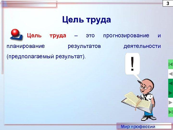 3 Цель труда Цель планирование труда – это результатов прогнозирование и деятельности (предполагаемый результат).