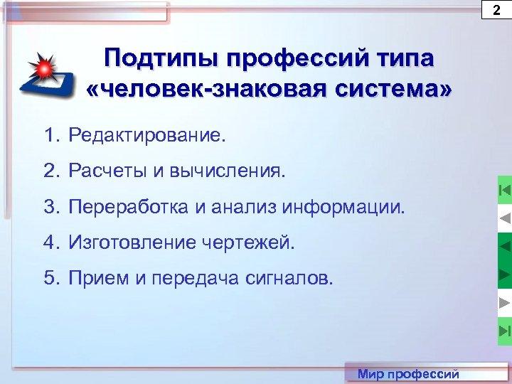 2 Подтипы профессий типа «человек-знаковая система» 1. Редактирование. 2. Расчеты и вычисления. 3. Переработка