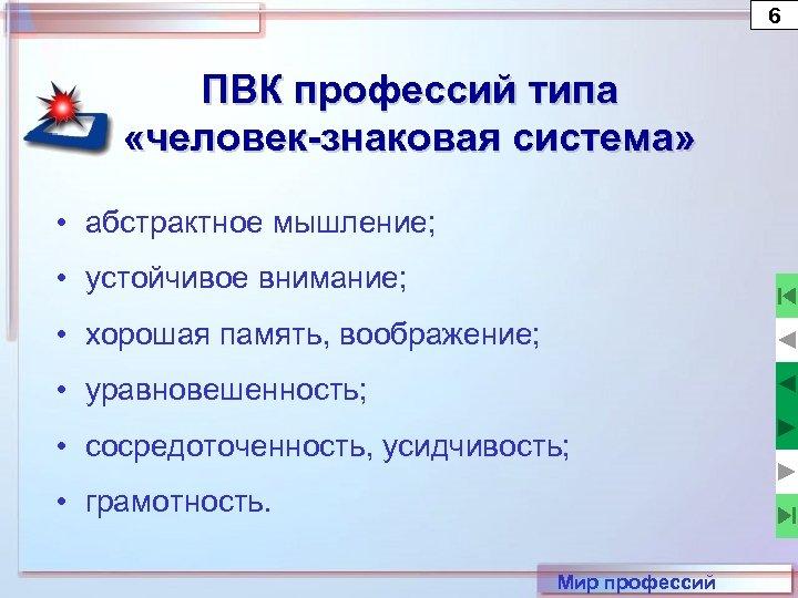6 ПВК профессий типа «человек-знаковая система» • абстрактное мышление; • устойчивое внимание; • хорошая