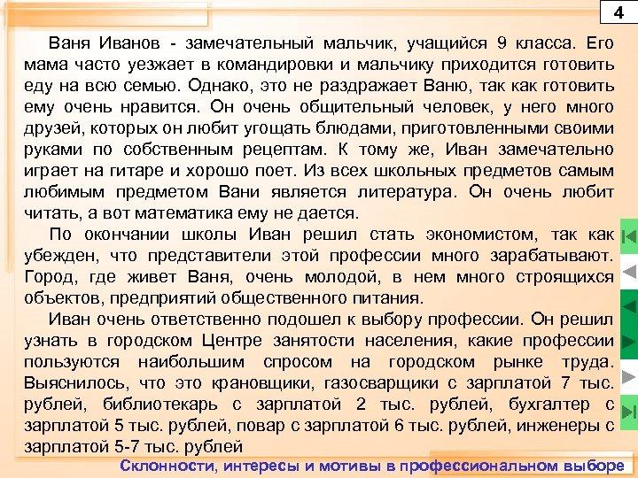 4 Ваня Иванов - замечательный мальчик, учащийся 9 класса. Его мама часто уезжает в