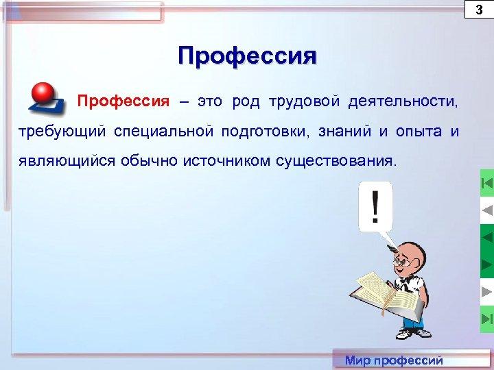 3 Профессия – это род трудовой деятельности, требующий специальной подготовки, знаний и опыта и