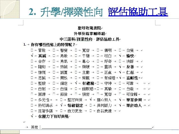 2. 升學/擇業性向 評估協助 具