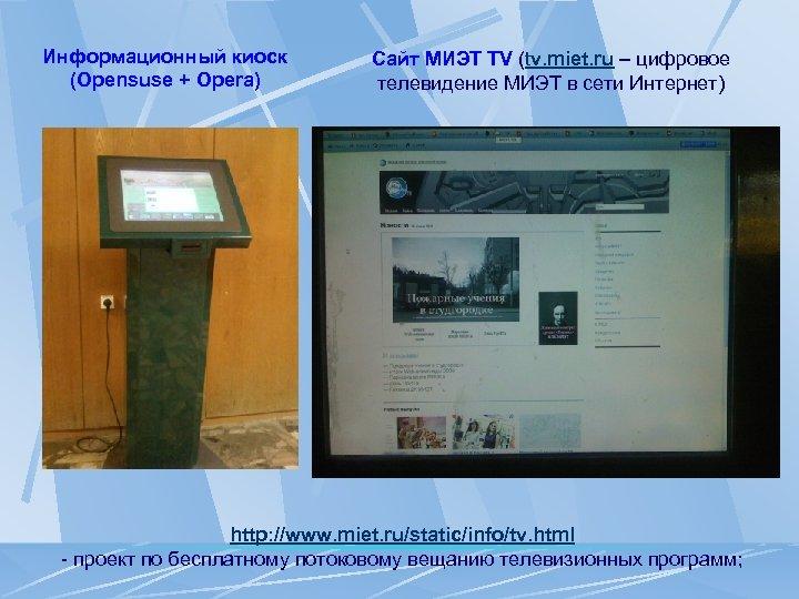 Информационный киоск (Opensuse + Opera) Сайт МИЭТ TV (tv. miet. ru – цифровое телевидение