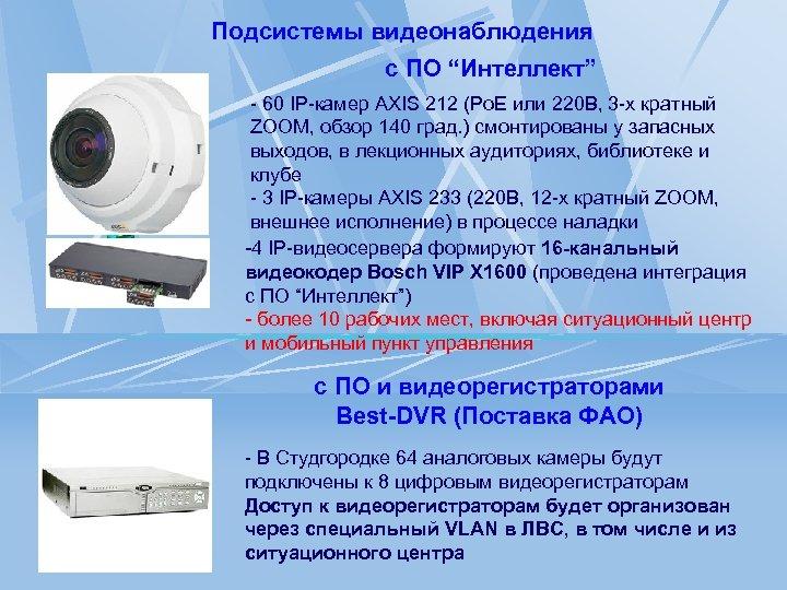 """Подсистемы видеонаблюдения с ПО """"Интеллект"""" - 60 IP-камер AXIS 212 (Po. E или 220"""