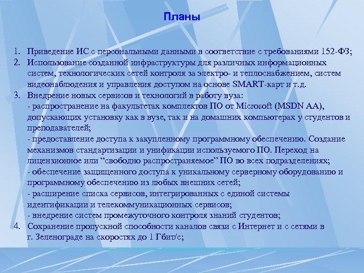 Планы 1. Приведение ИС с персональными данными в соответствие с требованиями 152 -ФЗ; 2.