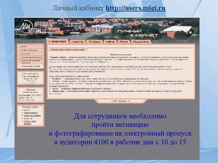 Личный кабинет http: //users. miet. ru Для сотрудников необходимо пройти активацию и фотографирование на