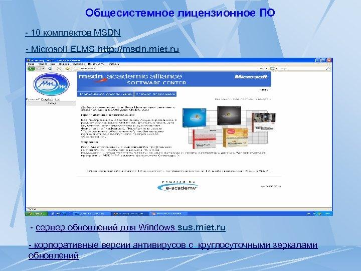 Общесистемное лицензионное ПО - 10 комплектов MSDN - Microsoft ELMS http: //msdn. miet. ru