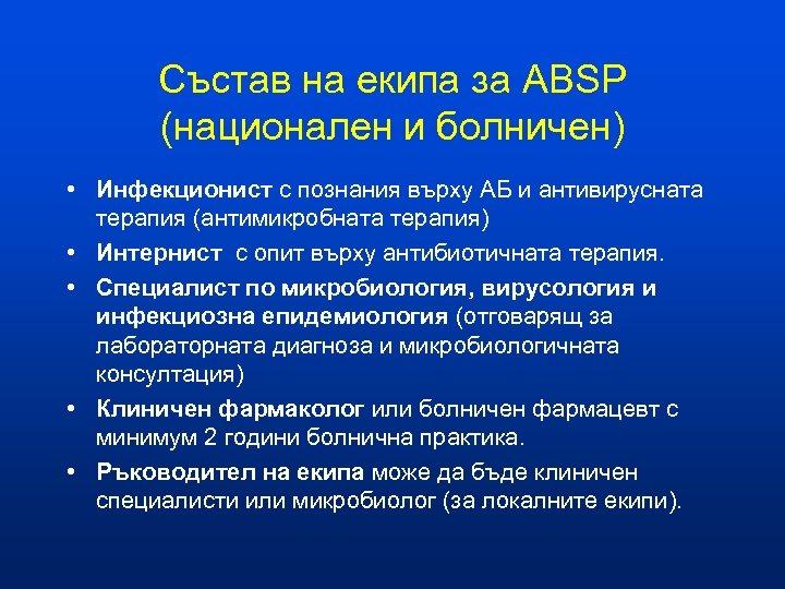 Състав на екипа за ABSP (национален и болничен) • Инфекционист с познания върху АБ