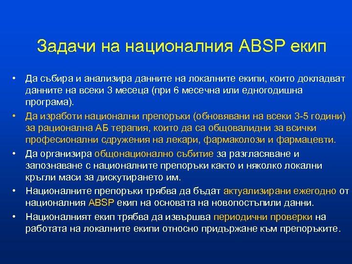 Задачи на националния ABSP екип • Да събира и анализира данните на локалните екипи,