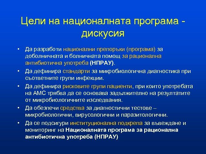Цели на националната програма дискусия • Да разработи национални препоръки (програма) за доболничната и
