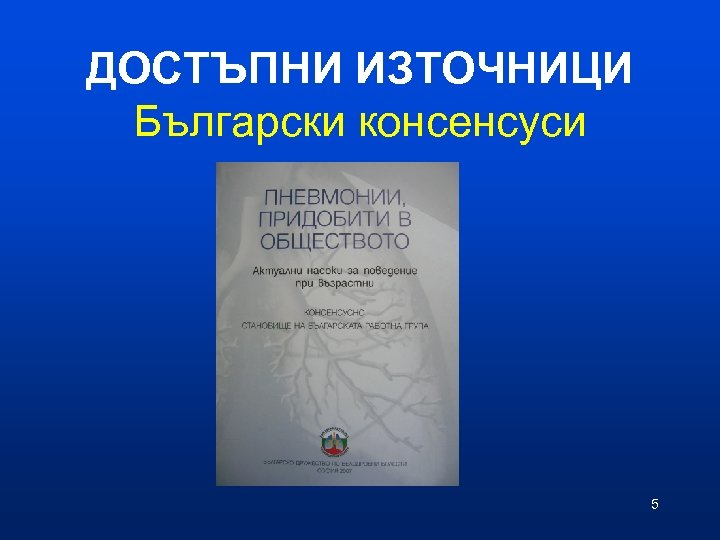 ДОСТЪПНИ ИЗТОЧНИЦИ Български консенсуси 5