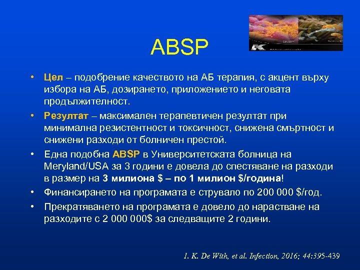 ABSP • Цел – подобрение качеството на АБ терапия, с акцент върху избора на