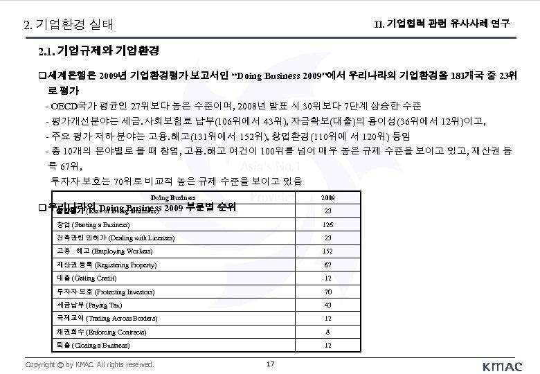 2. 기업환경 실태 II. 기업협력 관련 유사사례 연구 2. 1. 기업규제와 기업환경 세계은행은 2009년