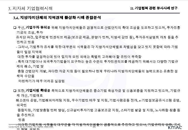 3. 지자체 기업협력시책 II. 기업협력 관련 유사사례 연구 3. 4. 지방자치단체의 지역경제 활성화 시책