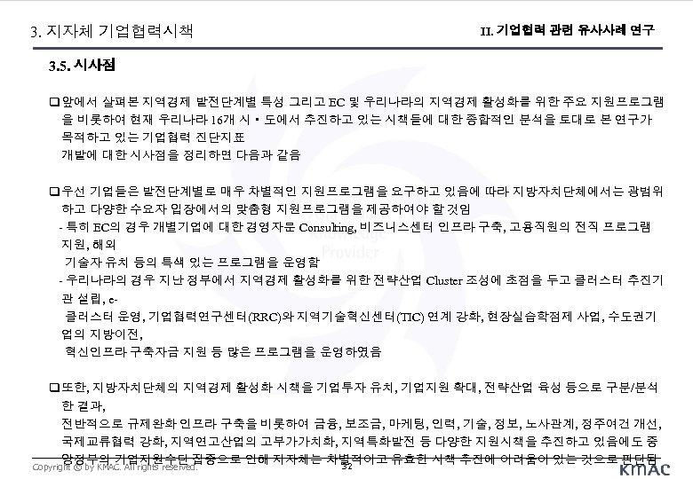 3. 지자체 기업협력시책 II. 기업협력 관련 유사사례 연구 3. 5. 시사점 앞에서 살펴본 지역경제