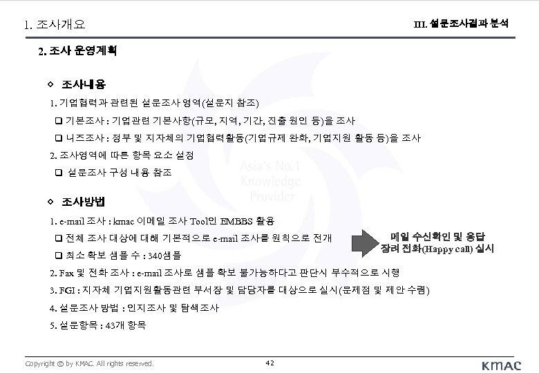 Ⅲ. 조사 운용 계획 1. 조사개요 III. 설문조사결과 분석 2. 조사 운영계획 ◇ 조사내용
