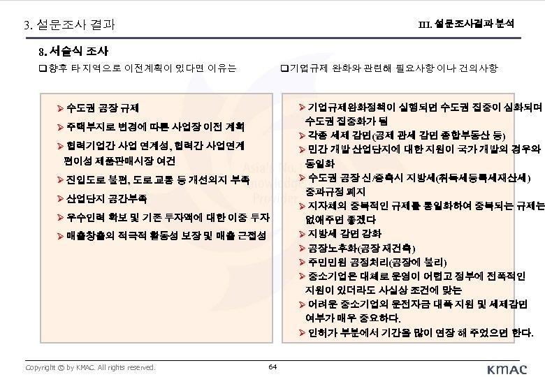 3. 설문조사 결과 III. 설문조사결과 분석 8. 서술식 조사 향후 타 지역으로 이전계획이 있다면