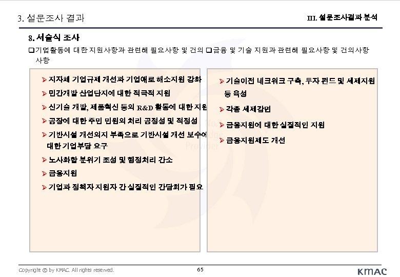 3. 설문조사 결과 III. 설문조사결과 분석 8. 서술식 조사 기업활동에 대한 지원사항과 관련해 필요사항
