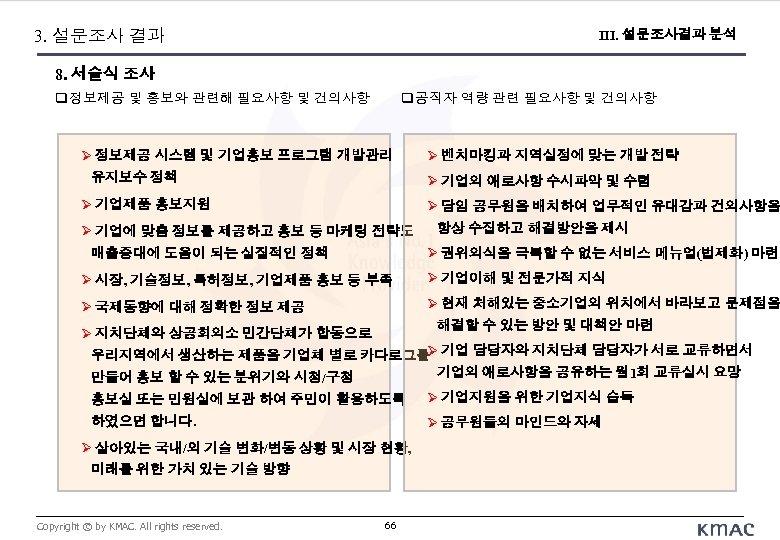 3. 설문조사 결과 III. 설문조사결과 분석 8. 서술식 조사 정보제공 및 홍보와 관련해 필요사항
