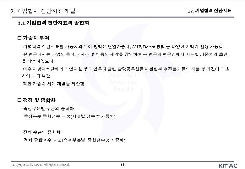 2. 기업협력 진단지표 개발 IV. 기업협력 진단지표 2. 4. 기업협력 진단지표의 종합화 가중치 부여