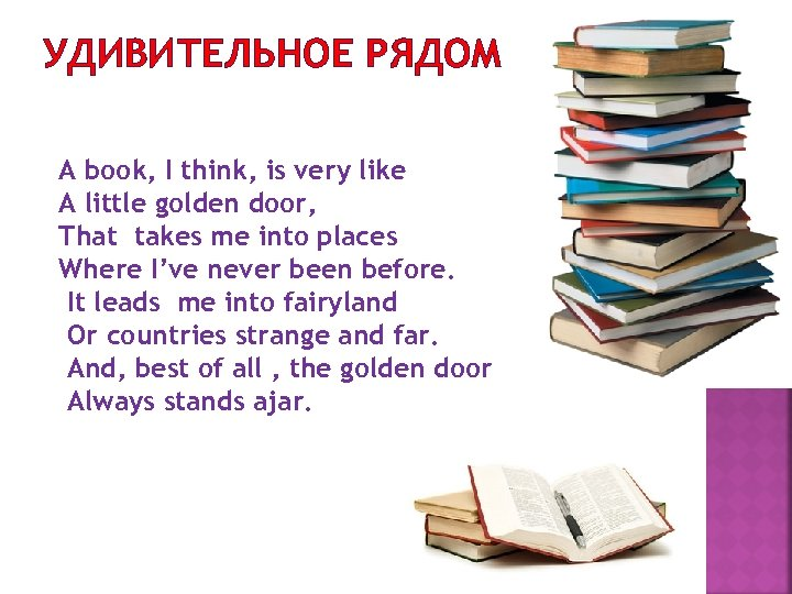 УДИВИТЕЛЬНОЕ РЯДОМ A book, I think, is very like A little golden door, That
