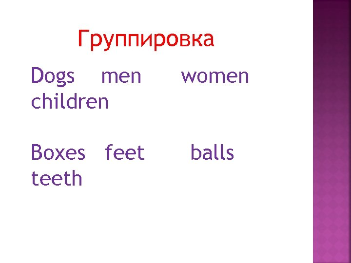 Группировка Dogs men children women Boxes feet teeth balls