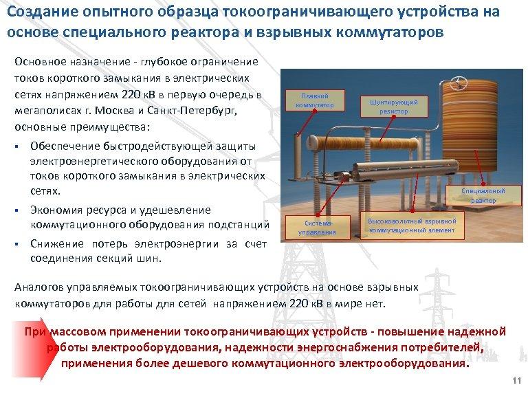 Создание опытного образца токоограничивающего устройства на основе специального реактора и взрывных коммутаторов Основное назначение