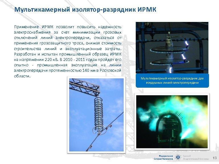 Мультикамерный изолятор-разрядник ИРМК Применение ИРМК позволит повысить надежность электроснабжения за счет минимизации грозовых отключений