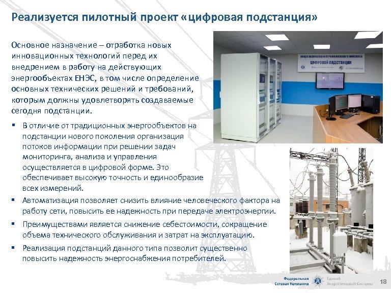 Реализуется пилотный проект «цифровая подстанция» Основное назначение – отработка новых инновационных технологий перед их