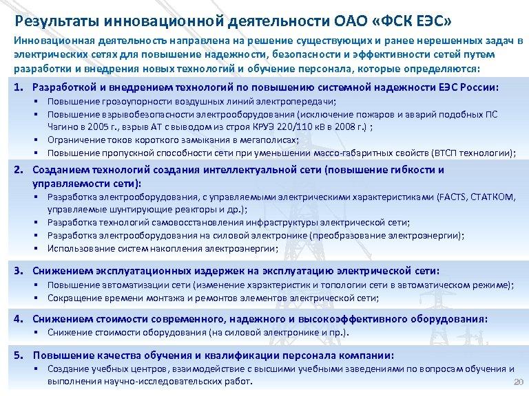Результаты инновационной деятельности ОАО «ФСК ЕЭС» Инновационная деятельность направлена на решение существующих и ранее