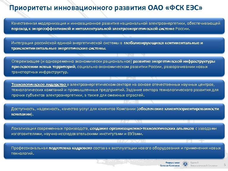 Приоритеты инновационного развития ОАО «ФСК ЕЭС» Качественная модернизация и инновационное развитие национальной электроэнергетики, обеспечивающей