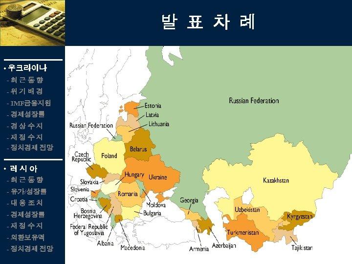 발 표 차 례 • 우크라이나 -최근동향 -위기배경 - IMF금융지원 - 경제성장률 -경상수지 -재정수지