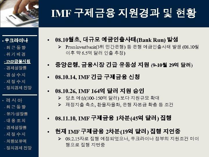 IMF 구제금융 지원경과 및 현황 • 우크라이나 -최근동향 -위기배경 - IMF금융지원 - 경제성장률 -경상수지